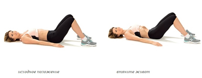 Упражнение Вакуум живота